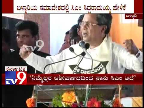 CM Siddaramaiah is in Bellary to Launch Various Programs Under Sadhana Samavesha