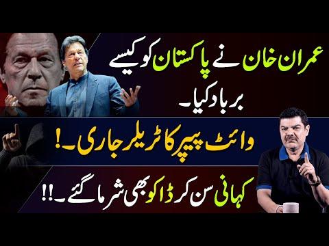 Mubasher Lucman: White Paper on Imran Khan & PTI    Part 1