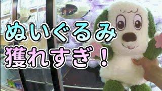 【UFOキャッチャー】絶対獲る!ぬいぐるみ攻略10連発!Claw machine