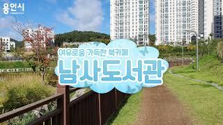 [용인시명예VJ] 용인 남사도서관