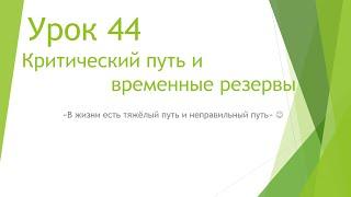 MS Project 2013 - Критический путь и временные резервы (Урок #44)