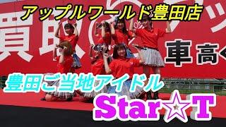 2018 05 12 豊田ご当地アイドル『Star☆T』(スタート)アップルワールド豊田店 13時30分〜