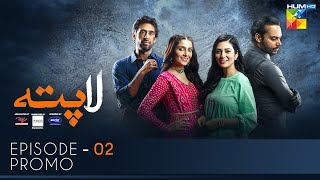 Lapataa Episode 2   Promo   HUM TV   Drama   Presented by PONDS, Master Paints & ITEL Mobile