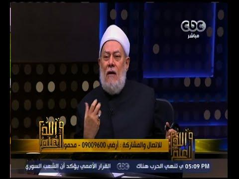 والله أعلم   فضيلة د.علي جمعة يجيب على أسئلة المشاهدين   ج1
