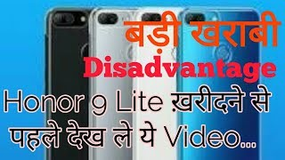 Review After 6 months Honor 9 lite Problems (Buy Smartphone after this video) -by Sytstar