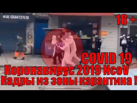 Коронавирус 2019 NcoV (COVID 19) Ужасные кадры из зоны карантина. 18+