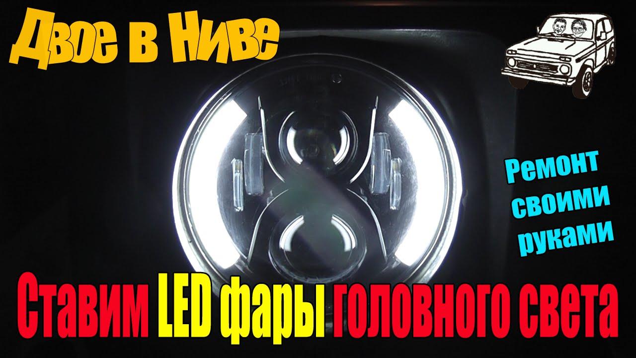 LED фары головного освещения на Ниву, Jeep, ВАЗ, УАЗ