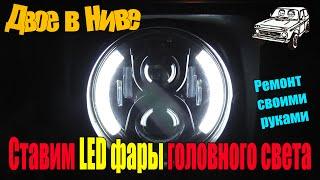 LED фары головного освещения на Ниву, Jeep, ВАЗ, УАЗ(Ставим и тестируем LED фары головного света. Подходят на ВАЗ, УАЗ, Ниву, Jeep и еще к куче чего. Заказывали сами..., 2015-12-07T12:39:28.000Z)