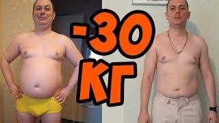 история похудения Сергея. Как похудеть за 4 месяца