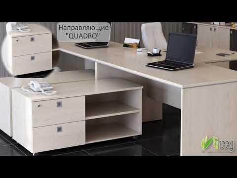 Кабинет руководителя Квест - магазин офисной мебели GREEG