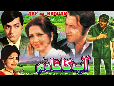 AAP KA KHADIM (1976) - MOHAMMAD ALI, ZEBA, WAHEED MURAD, NAJMA, RANGEELA, AFZAAL AHMAD