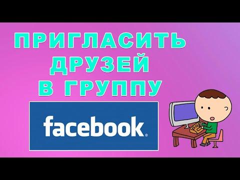 Вопрос: Как пригласить людей, которых нет в списке друзей, в группу Facebook?