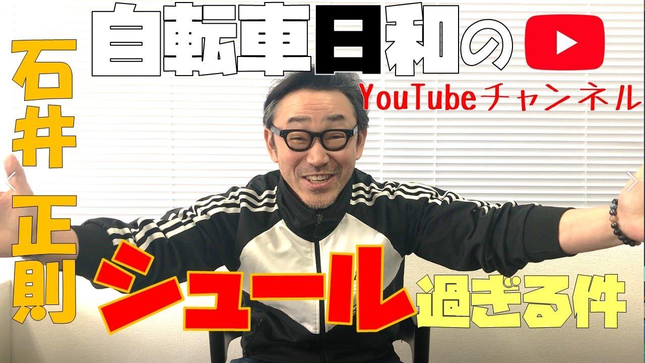 『自転車日和』のYouTubeチャンネルがシュールすぎる件