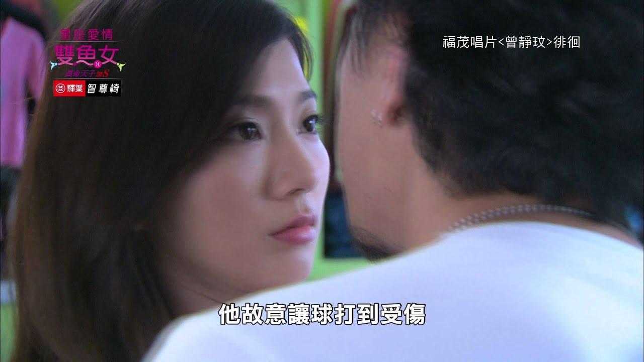 6/21星座愛情♓雙魚女 9局下半篇 - YouTube
