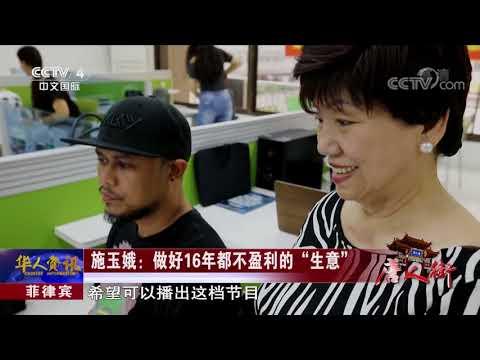 《华人世界》 20170921 | CCTV-4