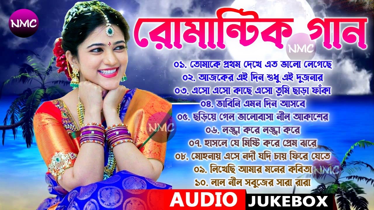 Download Bengali Romantic Songs    ননস্টপ বাংলা রোমান্টিক কিছু গান    Bengali Romantic Hits   Bangla Old Song