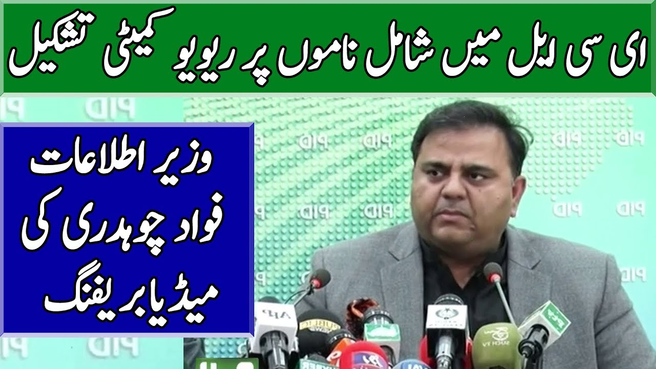 Ecl Names Review Committee Fawad Ch Media Briefing 2 January 2018