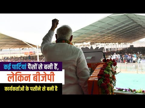 Why Bharatiya Janata Party is special? Find out from PM Modi in this video!