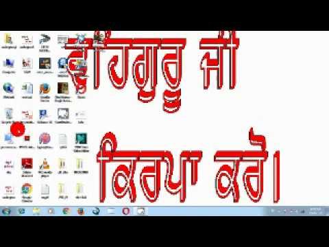 Learn Computer In Punjabi.ਪੰਜਾਬੀ ਵਿਚ ਕੰਪਿਊਟਰ ਸਿੱਖੋ