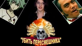 """Харпер Ли """"Убить пересмешника"""" // ТОП-200 лучших книг с Сашей Нефф"""