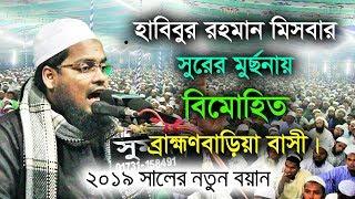 Download Mp3 Bangla Waz 2019। মিসবার সুরে বিমোহিত ব্রাহ্মণবাড়িয়া বাসি। Habibur Rohman Misba।q