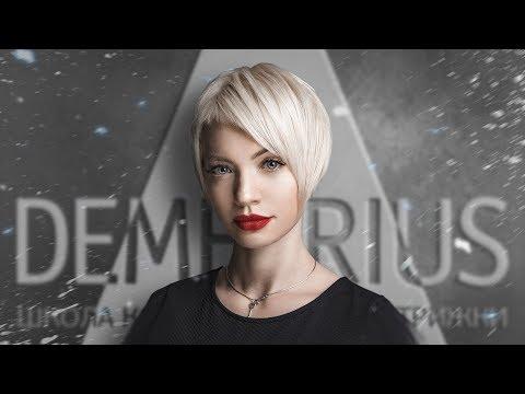 DEMETRIUS | Стрижка пикси | Короткая женская стрижка, короткие волосы, Hair Hairdresser