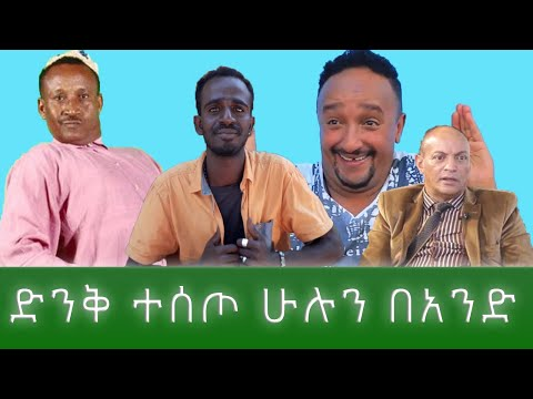 Ethiopian new comedy filfilu kibebew geda and lij eyob አዲስ አስቂኝ ቀልድ 2020