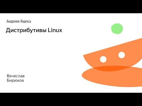 002. Дистрибутивы Linux - Вячеслав Бирюков