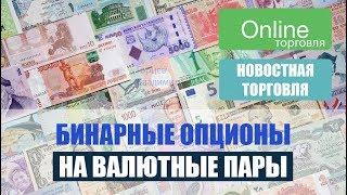 Бинарные опционы на валютные пары торговля | лучшая пара для бинарных опционов