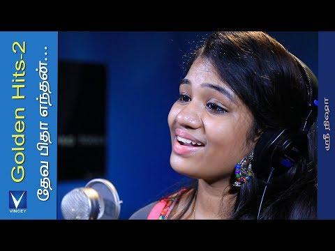 தேவா பிதா எந்தன்...| Cover | Sri Nisha | Golden Hits Vol-2 |Christian Traditional Song | Gnani