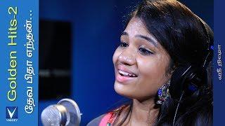 தேவ பிதா எந்தன்...| Cover | Sri Nisha | Golden Hits Vol 2 |Christian Traditional Song | Gnani