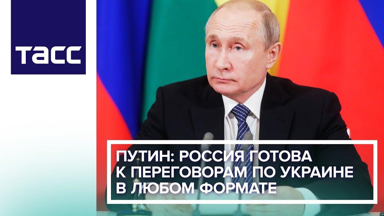 Путин: Россия готова к переговорам по Украине в любом формате