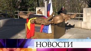 В Бельгии после реставрации открылся памятник российским и советским солдатам.
