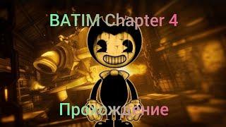 |Прохождение игры BATIM!|4-я глава|
