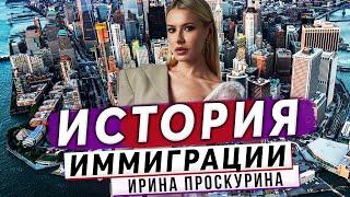 Ирина Проскурина история иммиграции