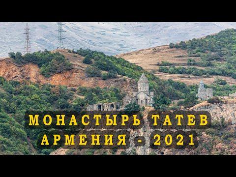 Монастырь Татев, Армения 🇦🇲