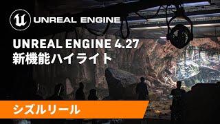 Unreal Engine 4.27 新機能ハイライト