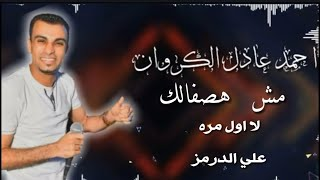 احمد عادل روح حبيبي وانسا🙋🏻♂️ شغل درامز هيكسر الدنيا 💥
