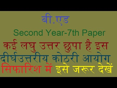 बी.एड Second Year-7th Paper Suggestions and Recommendations Education Commission 1964-1966