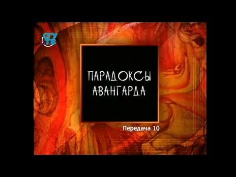Парадоксы авангарда. Передача 10. Футуризм и кубофутуризм - Популярные видеоролики!