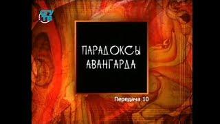 Парадоксы авангарда. Передача 10. Футуризм и кубофутуризм