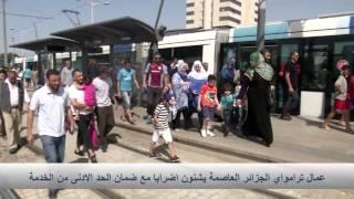 عمال ترامواي الجزائر العاصمة يشنون اضرابا مع ضمان الحد الأدنى من الخدمة