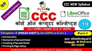 libreOffice Calc Part 1  CCC Online Class 19  CCC New Syllabus in Hindi