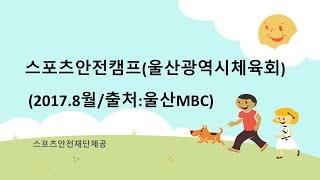 스포츠안전캠프(울산광역시체육회 2017.8월/출처:울산…