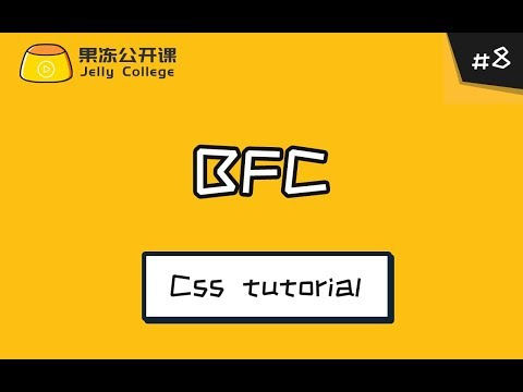 [Jelly College] CSS Tutorial Lesson8:How To Understand BFC Quickly