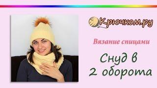 ШАРФ СНУД В 2 ОБОРОТА круговыми спицами
