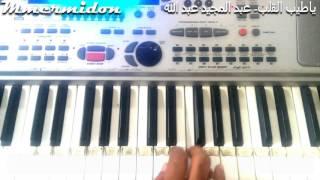 ياطيب القلب ..عبد المجيد عبد الله ..عزف عبد القادر محمد