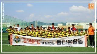 Together GANGWON 👣 – 춘천스포츠클럽과 함께 하는 축구클리닉