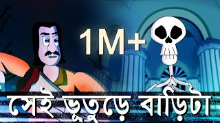 1 True Ghost House Stories | Bangla | Horror | Animation – Sujiv and Sumit