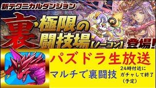 【パズドラ】動画投稿開始1年経ちました!裏闘技マルチ(^-^)